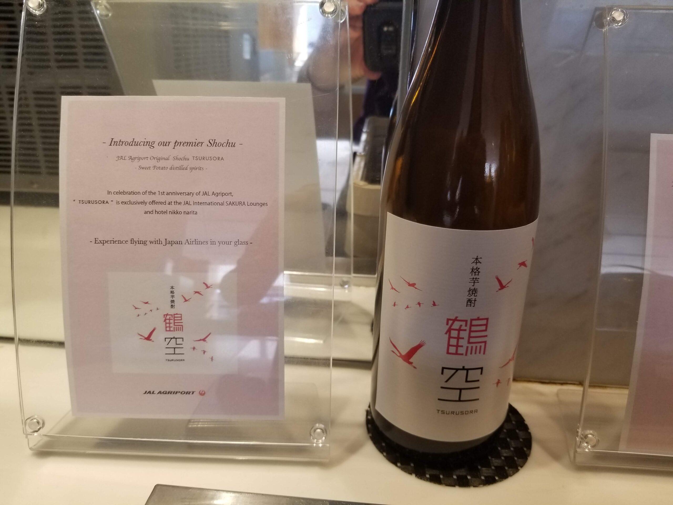 Shochu at the JAL Sakura Lounge at Tokyo Narita