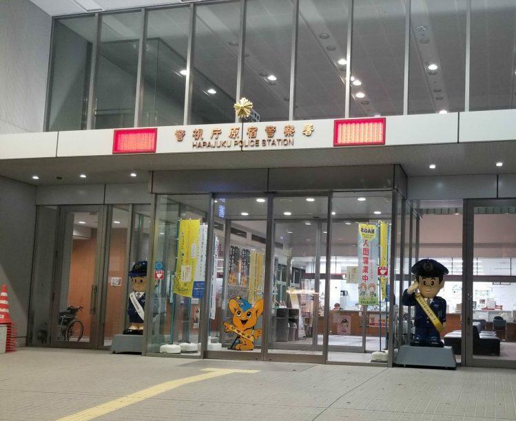 Police station in Tokyo