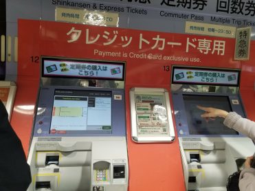 Ticket machine for the N'Ex Train at Shinjuku Station